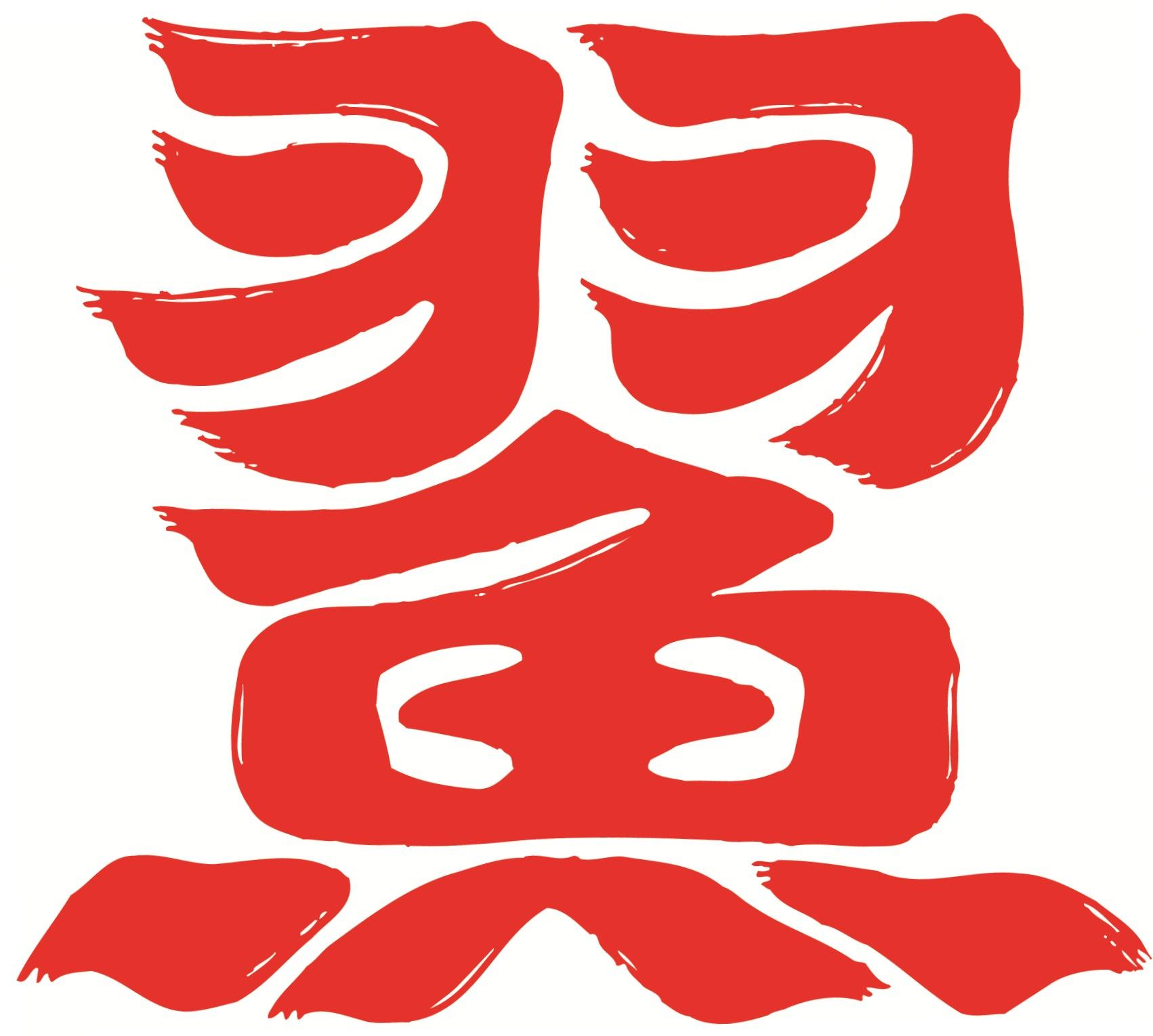羽魚(漢字).jpg